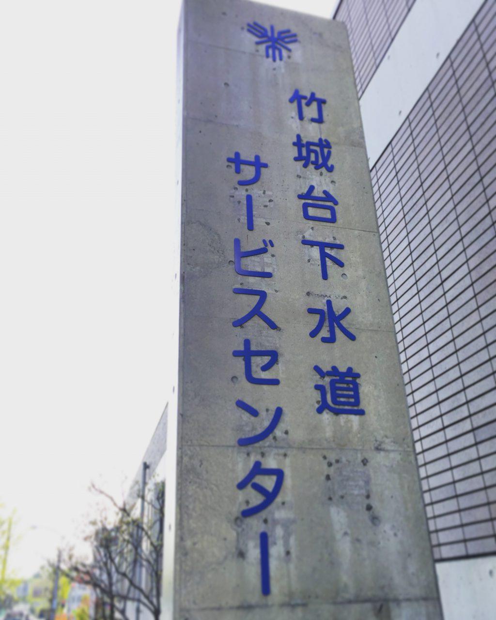 竹城台下水道サービスセンタ看板