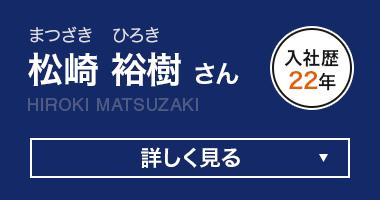 松崎 裕樹 さん